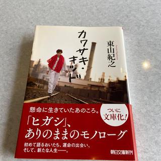 ショウネンタイ(少年隊)のカワサキ・キッド 東山紀之(文学/小説)