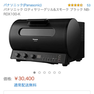 パナソニック(Panasonic)のロティサリーグリル (調理機器)