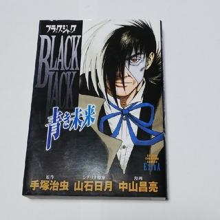 アキタショテン(秋田書店)のブラック・ジャック~青き未来~(少年漫画)