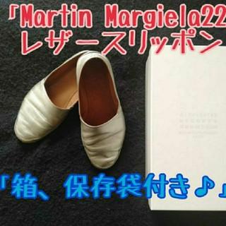 マルタンマルジェラ(Maison Martin Margiela)の【イタリア製、おしゃれなシルバー♪】マルタンマルジェラ22  レザースリッポン(スリッポン/モカシン)