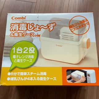 コンビ(combi)のコンビ、消毒じょーず&衛生ケース✨(哺乳ビン用消毒/衛生ケース)