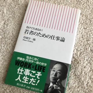 アサヒシンブンシュッパン(朝日新聞出版)の若者のための仕事論 負けてたまるか!(文学/小説)