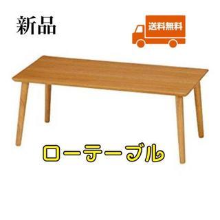 突板ローテーブル 8040NA WD804 NA 2005191601 新品(ローテーブル)