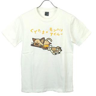 グデタマ(ぐでたま)のモンハン アイルー ✖️ ぐでたま コラボTシャツ(Tシャツ/カットソー(半袖/袖なし))