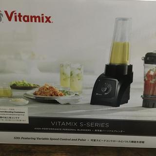バイタミックス(Vitamix)のVitamix  バイタミックス (ほぼ未使用) おまけ付き 青(ジューサー/ミキサー)