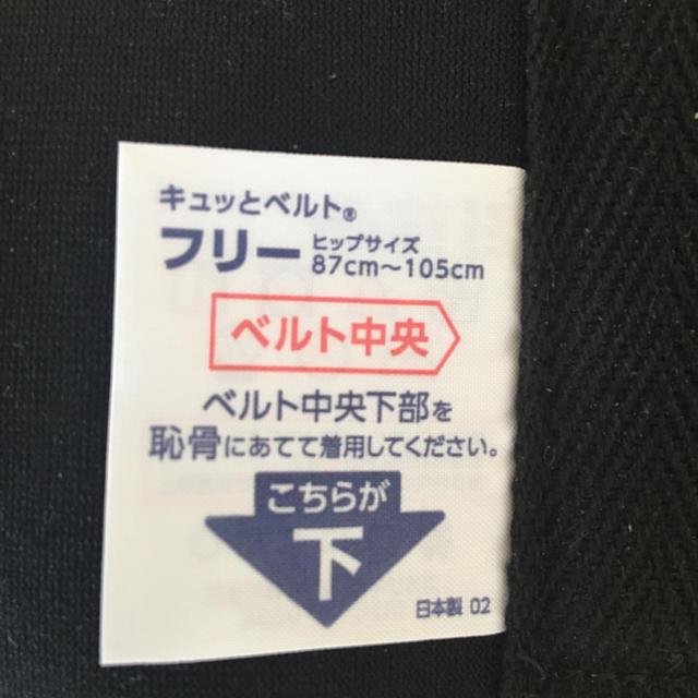 【骨盤ベルト】キュッとベルト dacco キッズ/ベビー/マタニティのマタニティ(マタニティ下着)の商品写真