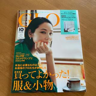 グロー8月号 雑誌のみ(ファッション)