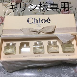 Chloe - クロエ 香水 ミニセット 4つ
