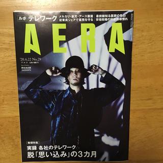アサヒシンブンシュッパン(朝日新聞出版)のAERA (アエラ) 2020年 6/22号(ビジネス/経済/投資)