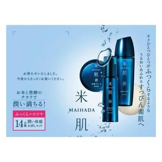 コーセー(KOSE)のちゃん様専用 米肌 トライアルセット(サンプル/トライアルキット)