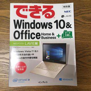 エヌイーシー(NEC)の[Windows10]Lavie 基本操作・使い方(コンピュータ/IT)