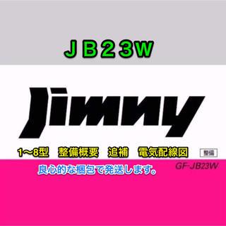 ジムニー サービスマニュアル JB23w 1〜8型!(カタログ/マニュアル)