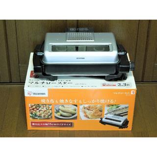 アイリスオーヤマ(アイリスオーヤマ)のアイリスオーヤマ マルチロースター  EMT-1100-S(調理機器)