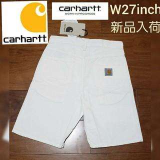 カーハート(carhartt)の【新品】CarharttWIPショートパンツ W27inch ホワイト(ショートパンツ)