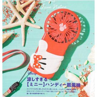 ディズニー(Disney)のミニー ハンディー 扇風機 ゼクシィ 8月号 付録 ふろく(扇風機)