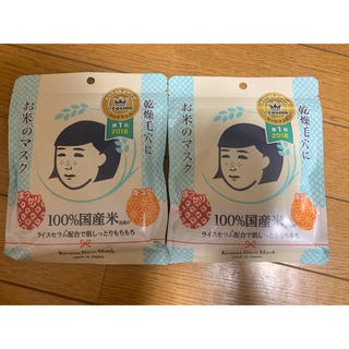 イシザワケンキュウジョ(石澤研究所)の毛穴撫子 お米のマスク (2パック)(パック/フェイスマスク)