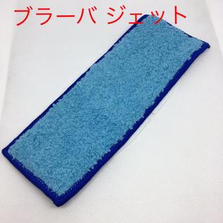 青 ブラーバ ジェット 洗濯可能★ 交換用 クリーニングパッド モップ シート(掃除機)
