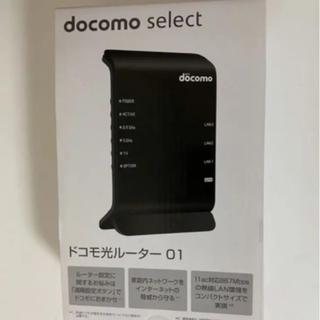 エヌティティドコモ(NTTdocomo)のドコモ光ルーター01(PC周辺機器)