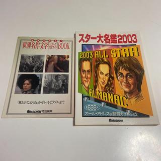 スター大図鑑2003と世界名作文学BOOK セット(アート/エンタメ)