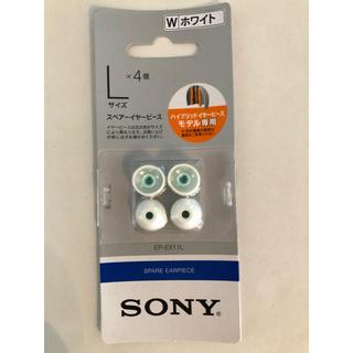 ソニー(SONY)のSONYソニーイヤーピース☆白色Lサイズ(ヘッドフォン/イヤフォン)