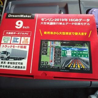 ドリームメーカー ポータブルナビ 9インチ トラックに最適(カーナビ/カーテレビ)