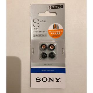 ソニー(SONY)のSONYソニーイヤーピース☆黒色Sサイズ(ヘッドフォン/イヤフォン)