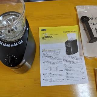 DeLonghi - デロンギ(DeLonghi) コーン式コーヒーグラインダー KG364J