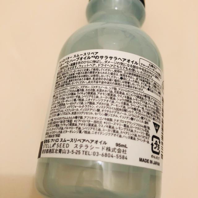 Ahalo Butter(アハロバター)のアハロバター スムースリペア さらさらヘアオイル ステラシード コスメ/美容のヘアケア/スタイリング(オイル/美容液)の商品写真