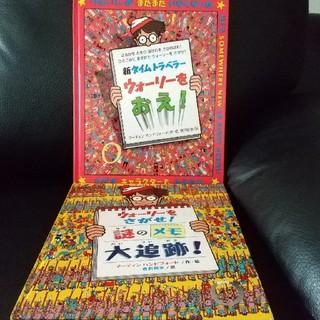 ウォーリー(WOLY)のウォーリーをさがせ!2冊セット(絵本/児童書)