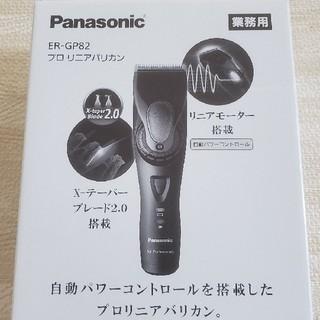 パナソニック(Panasonic)の パナソニック プロリニアバリカン ER-GP82(その他)