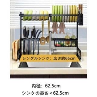 水切りラック ブラック 幅65cm(キッチン収納)