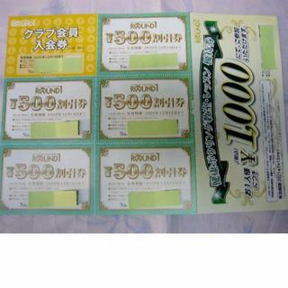 ラウンドワン 株主優待 2500円 最新(ボウリング場)