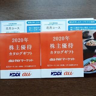 KDDI 株主優待 カタログギフト 2セット(その他)