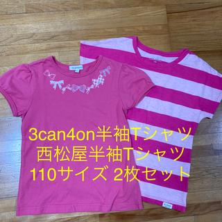 サンカンシオン(3can4on)の子供服 女の子 3can4on 西松屋 半袖Tシャツ 110サイズ 2枚セット(Tシャツ/カットソー)