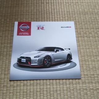 ニッサン(日産)の日産 GT-R NISMO カタログ(カタログ/マニュアル)