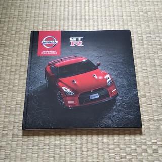 ニッサン(日産)の日産 GT-R カタログ(カタログ/マニュアル)