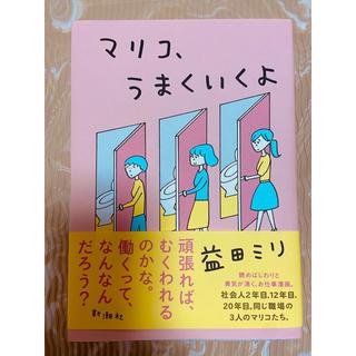 マリコ、うまくいくよ 【美品】(文学/小説)