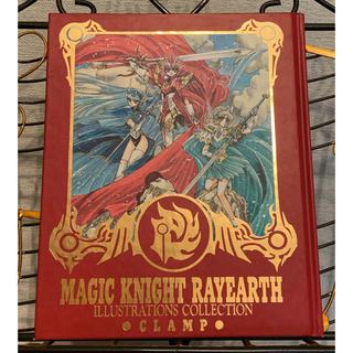 コウダンシャ(講談社)の魔法騎士レイア-ス Illustrations collection(アート/エンタメ)
