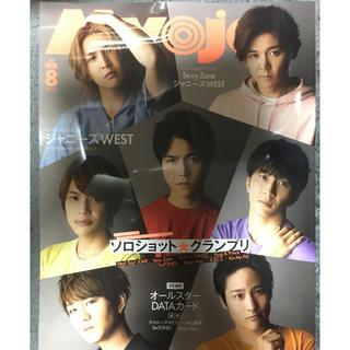 myojo 8月号 抜けなし(アート/エンタメ/ホビー)