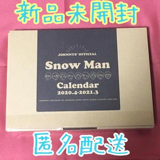 ジャニーズ(Johnny's)の【新品未開封】 Snow Man カレンダー 2020-2021 (カレンダー/スケジュール)