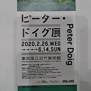 1枚 ピータードイグ展 東京国立近代美術館 入館券 入場券 招待券(美術館/博物館)