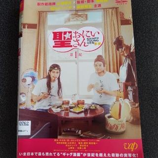 コウダンシャ(講談社)の劇場版 聖☆おにいさん 第1世紀 DVD レンタル(日本映画)