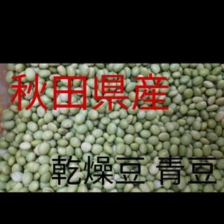 乾燥豆 青大豆 10キロ(野菜)