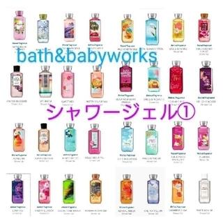 バスアンドボディーワークス(Bath & Body Works)の① お好きなシャワージェル 6点 バス アンド ボディワークス(ボディソープ/石鹸)