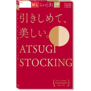アツギ(Atsugi)のストッキング ☆ 着圧 ☆ ATSUGI  2足組(タイツ/ストッキング)