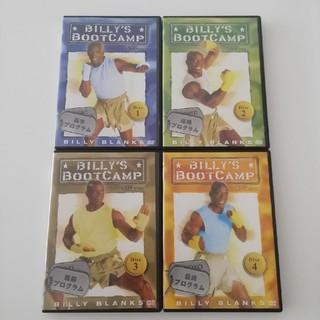 ビリーズブートキャンプ DVD4枚(スポーツ/フィットネス)