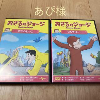 ユニバーサルエンターテインメント(UNIVERSAL ENTERTAINMENT)の中古 おさるのジョージ DVD2本セット(キッズ/ファミリー)