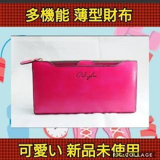 ★新品未使用★二つ折り長財布 レディース ピンク(折り財布)