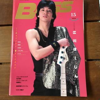 ベースマガジン 1989 5月号(その他)