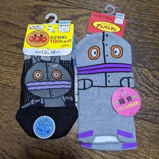 アンパンマン - ♧ダダンダン 幼児靴下2足セット だだんだん
